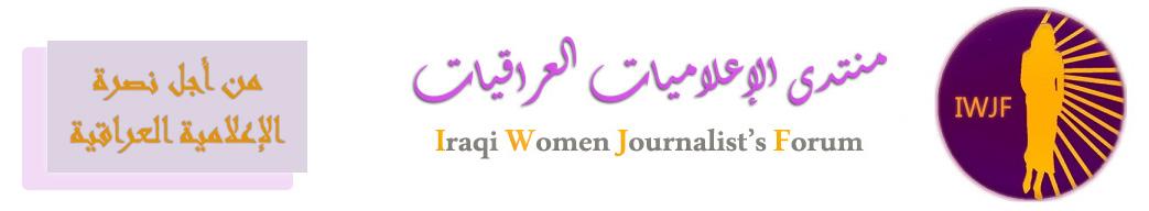 منتدى الإعلاميات العراقيات